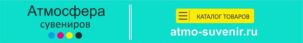 Атмо-Сувениры - сувенирная продукция